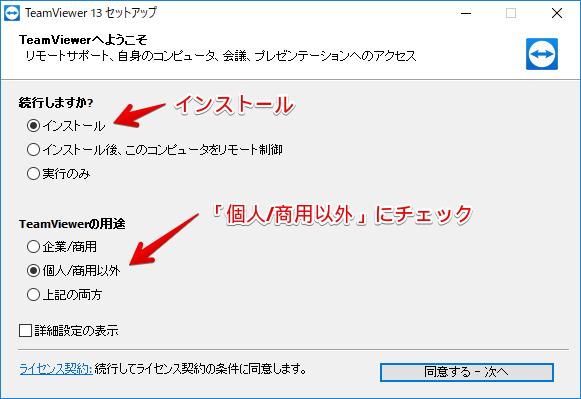 パソコン用のTeamViewerをインストール