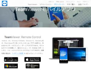TeamViewerのインストール