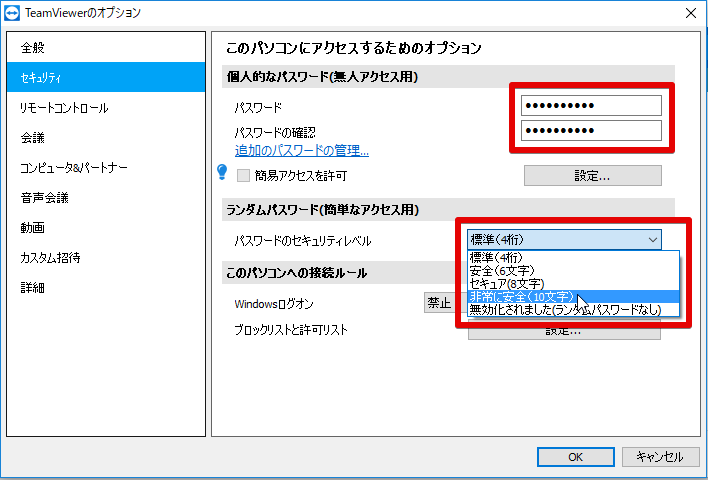 TeamViewerの接続パスワードの変更方法