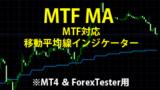 MT4&ForexTester用の「MTF対応 移動平均線インジケーター」をリリースしました!【fx-onで販売開始!】※MT4のバックテストでも使えます。
