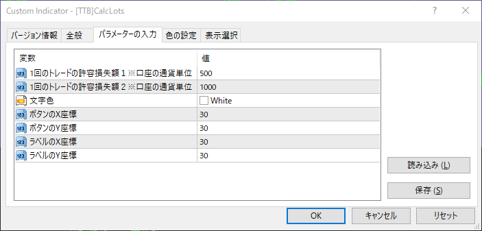 CalcLotsのパラメーター設定値
