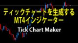 【無料MT4用インジケーター】「TickChartMaker」ティックチャートを作成する